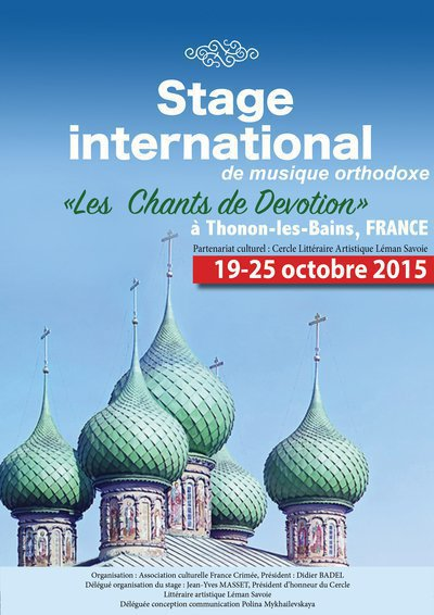 "Stage international de musique orthodoxe ""Les Chants de Dévotion"" à Thonon-les-Bains sous la direction du chef renommée internationale Igor MIKHAILEVSKY"